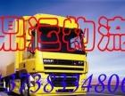 温州到全国各地,零担整车托运配送,价格优惠天天发车