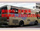 乐清到桂林客车 长途客车 (15058103142) 豪华客