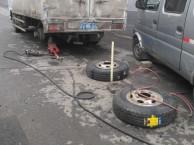沈阳市24小时流动上门补胎 换胎 搭电 送油,道路救援!