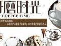 研磨时光咖啡店加盟 奶茶果汁甜品 咖啡店十大品牌