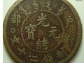 广州 博物馆瓷器光绪元宝大清铜币的成交价格