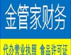 柳州代办食品经营许可证 餐饮许可证 营业执照