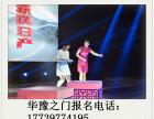 河南电视台华豫之门海选鉴宝公告华豫之门报名热线华豫之门在线报