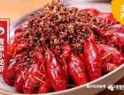 香辣小龙虾加盟网红小龙虾馋虾吸引人的秘方是什么