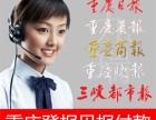 重庆晚报商报时报晨报日报遗失声明登报挂失公告