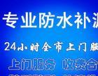 深圳宝安专业防水补漏师傅24小时全市上门防水补漏