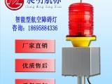 昶明航标 PLZ-3JL红色航空障碍灯 航空灯 烟囱灯