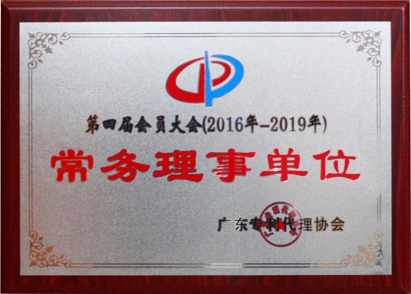深圳国际PCT专利申请/深圳PCT国外专利代理公司