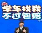 上海爱民驾校B2 C1 C2 可以分期付款随到随学