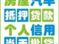 郑州正规短期无抵押贷款公司