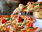 重庆披萨技术培训加盟 重庆荣佳学披萨技术