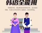 韩语培训,山木培训