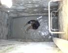 唐山滦县抽粪,沉淀池清理,抽沉淀池