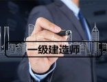 北京监理工程师 消防工程师 建造师培训