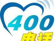 武汉400电话业务办理!15871778905 小邓直接办理