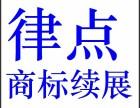 国内商标注册上海商标代理上海商标注册上海商标申请