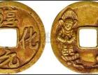古董钱币收购交易,淳化元宝值多少钱?