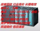高价回收汽车厂工控设备如西门子PLC模块AB模块等