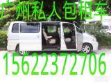 广州个人出租商务车7/11坐 带司机