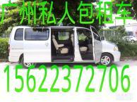 广州个人出租商务车7/11坐(带司机)