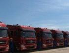 来宾物承接全国各地货物及果蔬、设备建材运输定时到达