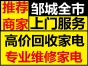邹城空调移机邹城空调移机邹城空调移机邹城空调清洗