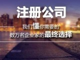 专业代理公司记账,长沙办理公司注册 找长沙启信财务