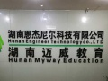 湖南迈威网络培训