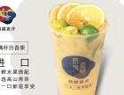 椿檬夏開奶茶加盟流程及條件