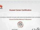 思科华为网络工程师培训(HCNA/HCNP)