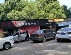 生意转让七年的汽车装饰美容店