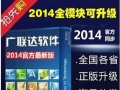 天津市广联达2016(营改增)全套 预算造价软件