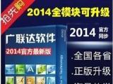 天津市广联达2016 营改增 全套 预算造价软件