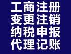 通化各市县财务会计代理记账纳税申报交税银行公司注册注销