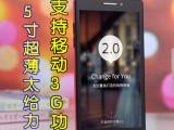 国行 正品誉品T5S 手机安卓4.2智能移动3G手机 超薄5.0