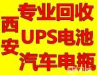 高价回收 电池 UPS电瓶 汽车 电动车电瓶 铜 铝合金 铁