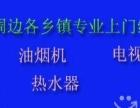 兴宁市专业上门维修,安装,清洗抽油烟机