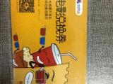 中国电信院线通电影票低至3折