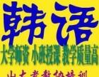 济南韩语面授培训课程