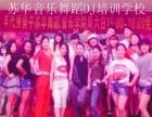 湖州零基础学唱歌音乐声乐酒吧歌手专业艺术培训学校教学