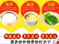 三明快餐加盟 月入3万元 2个人操作 免费带店送设备