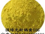 PE发泡厂专用鲜艳黄色粉1104耐晒黄10G(图)