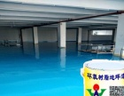 中山环氧地坪漆|工厂车间地面漆|仓库环氧地板漆耐磨