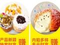 杭州加盟一家甜品店多少钱 蛋糕店加盟赚万元