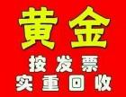太原高价回收黄金铂钯k金