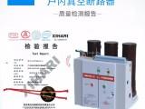 西安10kv户内断路器VS1-12型号