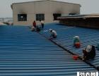 重庆专业旧屋面新屋面彩钢瓦厂房防水