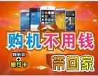西安苹果7分期付款怎么办理,苹果7首付多少分期苹果7地址