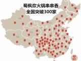 蜀枫炊串串香全国招商加盟
