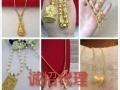 厂家直销各种高档首饰珠宝玉器。加盟 珠宝玉器